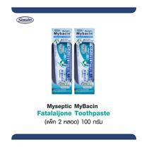 มายบาซิน ยาสีฟัน สูตรฟ้าทะลายโจร 100 ก. MyBacin Fatalaijone Toothpaste 100g (แพ็ก 2 หลอด)