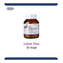 ลูทีน พลัส 30 แคปซูล Lutein Plus 30 Capsules
