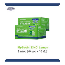 มายบาซิน ซิงค์ รสเลม่อน MyBacin ZINC Lemon 20 ซอง x 10 เม็ด (แพ็ก 2 กล่อง)