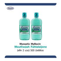 มายบาซิน น้ำยาบ้วนปาก สูตรฟ้าทะลายโจร MyBacin Mouthwash Fahtalaijone (แพ็ก 2 ขวด)