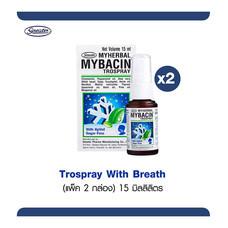 มายบาซิน สเปรย์พ่นคอ สูตรเบรท MyBacin Trospray with Breath (แพ็ก 2 หลอด)