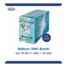 มายบาซิน ซิงค์ เม็ดอม รสเบรท MyBacin ZINC Breath 20 ซอง x 20 เม็ด (แพ็ก 1 กล่อง)