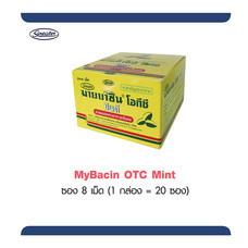 มายบาซิน โอทีซี มิ้นท์ MyBacin OTC Mint 20 ซอง x 8 เม็ด (แพ็ก 1 กล่อง)