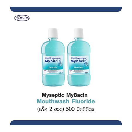 มายบาซิน น้ำยาบ้วนปาก สูตรฟลูออไรด์ MyBacin Mouthwash Fluoride (แพ็ก 2 ขวด)
