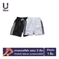 UWear กางเกงกีฬา แถบ 3 ขีด Unisex วิ่ง ฟิตเนส ออกกำลังกาย ผ้าใส่สบาย