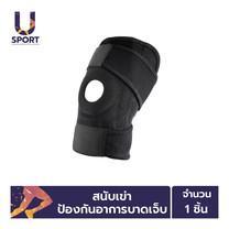 Usport สายรัดเข่า สนับเข่า ป้องกันอาการบาดเจ็บ ช่วยพยุงหัวเข่าไม่บาดเจ็บตอนเล่นกีฬา - สีดำ