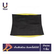 UWear เข็มขัดเรียกเหงื่อ สายรัดหน้าท้อง Hot Shapers
