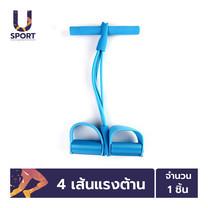 Usport ยางยืดออกกำลังกาย PULL REDUCER แบบ 4 เส้นแรงต้าน - สีฟ้า
