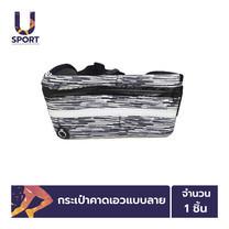 Usport กระเป๋าคาดเอวแบบลาย รุ่นใหม่ สำหรับใส่วิ่งออกกำลังกาย