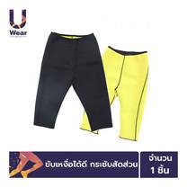 UWear กางเกงเรียกเหงื่อ Hot Shapers ใส่ออกกำลังกาย (จำนวน 1 ตัว)