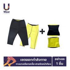 UWear กางเกงเรียกเหงื่อ+สายรัดหน้าท้อง Hot Shapers เซตออกกำลังกายสุดฮิต