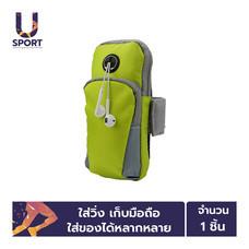 Usport กระเป๋ารัดแขน ช่องเก็บของ 2 ช่อง เก็บอุปกรณ์และสมาร์ทโฟนได้หลากหลาย - สีเขียว