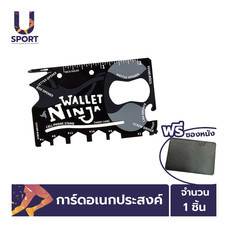 ULife การ์ดอเนกประสงค์ การ์ดนินจา Wallet Ninja 18 in 1