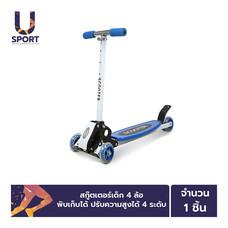 Usport สกูตเตอร์ 4 ล้อ Scooter สำหรับเด็ก ไซส์ใหญ่ ปรับความสูงได้ 4 ระดับ พับเก็บได้
