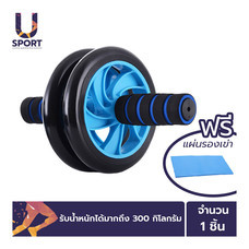 Usport ลูกกลิ้งบริหารหน้าท้อง AB Wheel 16 CM