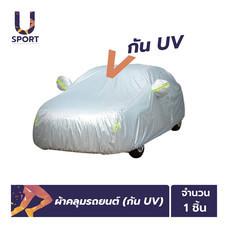 Usport ผ้าคลุมรถยนต์ (กัน UV) Car Cover ใช้คลุมรถเก๋ง รถกระบะ กันแดด กันฝุ่น กันน้ำ เพิ่มแถบสะท้อนแสง