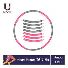 Usport ฮูล่าฮูป แบบ 7 ข้อ ถอดประกอบได้ สลายไขมัน ช่วยลดสัดส่วน - สีชมพูเทา