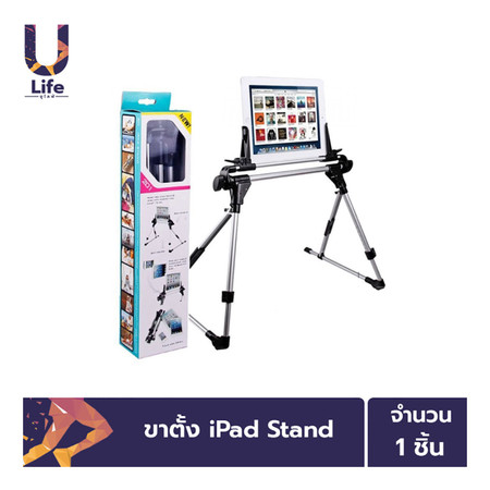 ULife ขาตั้ง iPad Stand รุ่น 201 สำหรับตั้งมือถือ แท็บเล็ต ปรับความกว้างได้