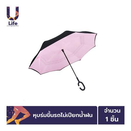 ULife ร่มกลับด้าน 2 ชั้น มือจับตัว C กันแดด UV กันฝน สำหรับเดินทาง - สีดำ
