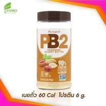PB2 Powdered Peanut Butter (184 g) เนยถั่วผง แคลน้อย โปรตีนสูง