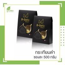 B-Garlic กระเทียมดำ 2 ซอง [500 กรัม] อาหารเสริมสำหรับร่างกาย