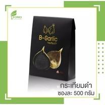 B-Garlic กระเทียมดำ 1 ซอง [500 กรัม] อาหารเสริมสำหรับร่างกาย
