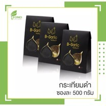 B-Garlic กระเทียมดำ 3 ซอง [500 กรัม] อาหารเสริมสำหรับร่างกาย