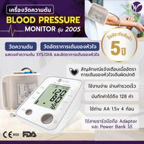 เครื่องวัดความดันโลหิตและอัตราการเต้นของหัวใจ ALLWELL รุ่น 2005