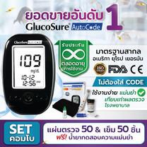 เครื่องวัดน้ำตาล เครื่องตรวจเบาหวาน วัดเบาหวาน ตรวจเบาหวาน ตรวจน้ำตาล อุปกรณ์วัดระดับน้ำตาล (แผ่นตรวจ 50 ชิ้น และ เข็ม 50 ชิ้น)
