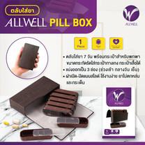 ตลับใส่ยา พร้อมกระเป๋าสำหรับพกพา ALLWELL Pill Box