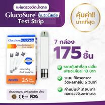 Glucosure Autocode Test Strip แผ่นสำหรับเครื่องวัดน้ำตาล เครื่องตรวจน้ำตาลในเลือด Glucosure 7 กล่อง (175 ชิ้น)