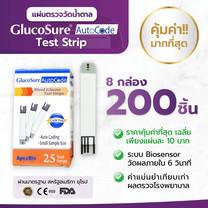 Glucosure Autocode Test Strip แผ่นสำหรับเครื่องวัดน้ำตาล เครื่องตรวจน้ำตาลในเลือด Glucosure 8 กล่อง (200 ชิ้น)