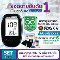 เครื่องวัดน้ำตาล เครื่องตรวจเบาหวาน วัดเบาหวาน ตรวจเบาหวาน ตรวจน้ำตาล อุปกรณ์วัดระดับน้ำตาล (แผ่นตรวจ 150 ชิ้น และ เข็ม 150 ชิ้น)