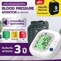 เครื่องวัดความดันโลหิต ระบบเสียงพูดภาษาไทย ALLWELL รุ่น BSX593
