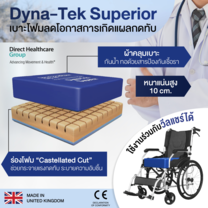 Direct Healthcare by ALLWELL เบาะโฟมป้องกันการเกิดแผลกดทับ รุ่น Dyna-Tek Superior หนา 10 ซม.