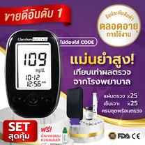 เครื่องวัดน้ำตาล เครื่องตรวจเบาหวาน วัดเบาหวาน ตรวจเบาหวาน ตรวจน้ำตาล อุปกรณ์วัดระดับน้ำตาล (แผ่นตรวจ 25 ชิ้น)
