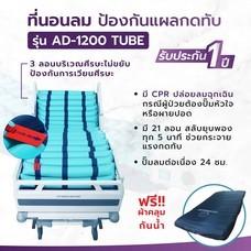 ที่นอนลมป้องกันแผลกดทับแบบลอน รุ่น AD-1200 แถมฟรี! ผ้าคลุมที่นอนชนิดป้องกันน้ำซึมผ่าน