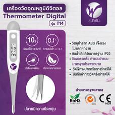 ปรอทวัดไข้ เครื่องวัดอุณหภูมิดิจิตอล ALLWELL Thermometer Digital รุ่น T14