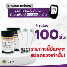 Glucosure Autocode Test Strip แผ่นสำหรับเครื่องวัดน้ำตาล เครื่องตรวจน้ำตาลในเลือด Glucosure 4 กล่อง (100 ชิ้น)