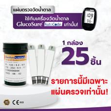 Glucosure Autocode Test Strip แผ่นสำหรับเครื่องวัดน้ำตาล เครื่องตรวจน้ำตาลในเลือด Glucosure 1 กล่อง (25 ชิ้น)