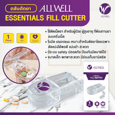 ตลับตัดยา ALLWELL Essentials Fill Cutter