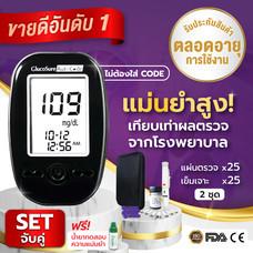 เครื่องวัดน้ำตาล เครื่องตรวจเบาหวาน วัดเบาหวาน ตรวจเบาหวาน ตรวจน้ำตาล อุปกรณ์วัดระดับน้ำตาล แบบ 2 ชุด