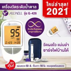 เครื่องวัดระดับน้ำตาลในเลือด วัดเบาหวาน ตรวจเบาหวาน ALLWELL BLOOD GLUCOSE METER รุ่น G-426 เซตแผ่นตรวจ + เข็มเจาะ อย่างละ 50 ชิ้น