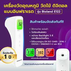 เครื่องวัดอุณหภูมิ เครื่องวัดไข้ แบบอินฟราเรด ดิจิตอล  Bioland E122