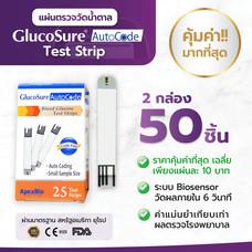 Glucosure Autocode Test Strip แผ่นสำหรับเครื่องวัดน้ำตาล เครื่องตรวจน้ำตาลในเลือด Glucosure 2 กล่อง (50 ชิ้น)