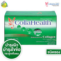 Collahealth Collagen คอลลาเฮลท์ คอลลาเจน [30 ซอง]