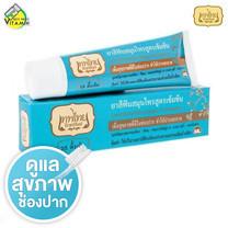 ยาสีฟันเทพไทย Tepthai ToothPaste [รสดั้งเดิม] [70 g. - สีฟ้า]