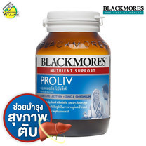 Blackmores ProLiv แบล็คมอร์ส โปรลีฟ [60 แคปซูล]