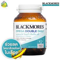 Blackmores Omega Double Daily แบลคมอร์ส โอเมก้า ดับเบิ้ล เดลี่ [60 แคปซูล]