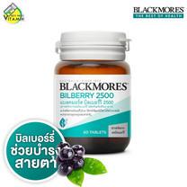 Blackmores Bilberry 2500 mg. แบลคมอร์ส บิลเบอรี่ [60 แคปซูล]